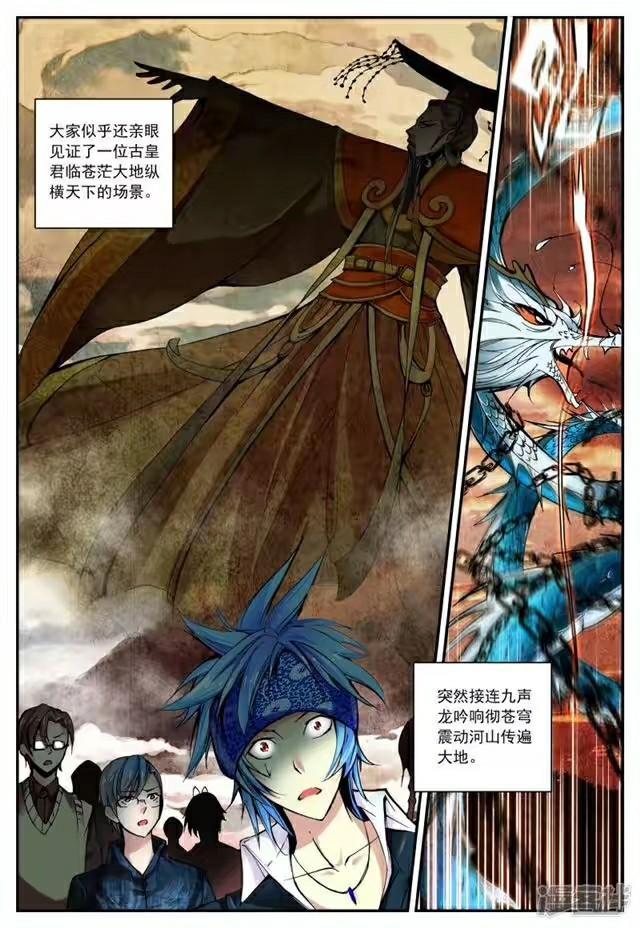 遮天漫画,【遮天】漫画26到29合集,荒古禁地!