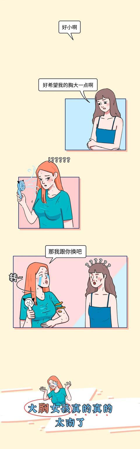大胸的漫画,大胸女孩的尴尬与痛苦!(漫画)
