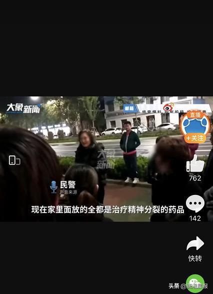 河南女孩阻止弟弟被陌生女子带走被扇脸!民警:涉事女子患有精神病 全球新闻风头榜 第3张