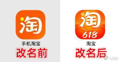 """618 将至,手机淘宝再次宣布更名为""""淘宝"""" 全球新闻风头榜 第1张"""