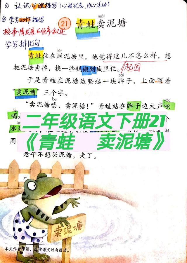 二年级语文下册21《青蛙卖泥塘》笔记