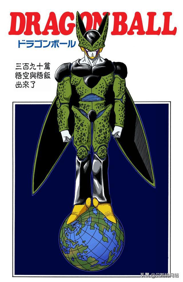 漫画 全彩,「七龙珠全彩」漫画第390篇:悟空与悟饭出来了