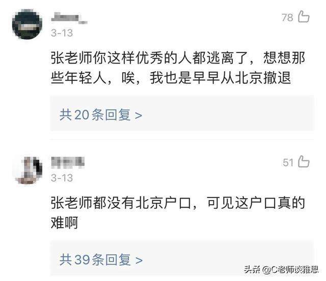 雅思北京,注意!2021年,这些留学生可以快速落户北京