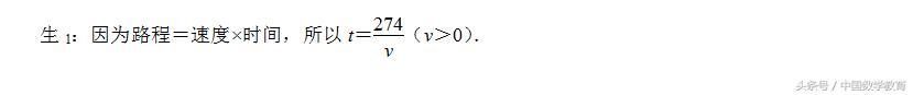 """沪教版""""一次函数的概念""""的教学实践为例"""