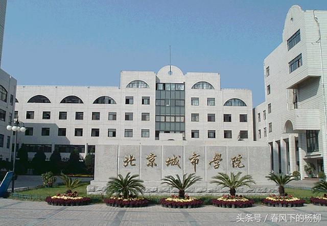 北京有哪些大学,北京哪些大学是公办,哪些是民办,哪些是双一流?一张图一目了然