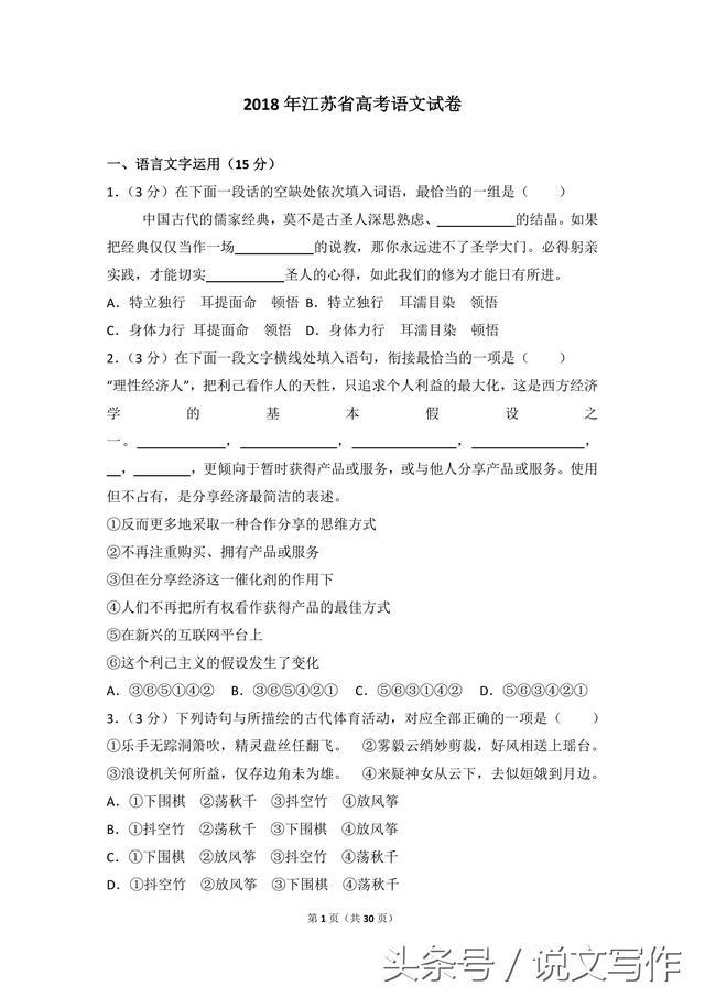 2018年江苏省高考语文试卷,有答案与解析,非常受用!