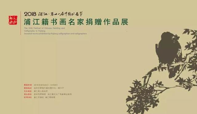 浦江的名人,59位浦江籍书画名家 向金华市博物馆捐赠60件书画作品