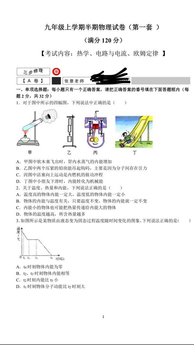 九年级物理半期试卷第一套(经典)