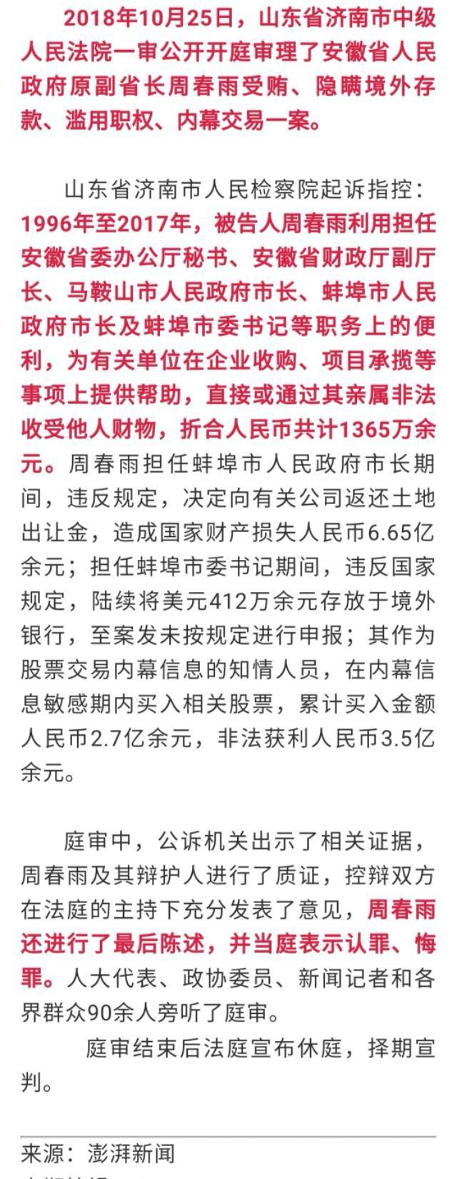 """涉案数亿元,今日一""""虎""""受审 全球新闻风头榜 第1张"""