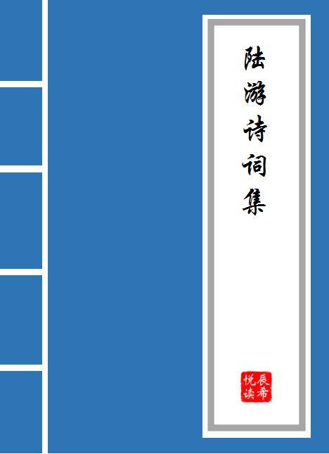 陆游的诗有哪些,《陆游诗词集》原文及译文