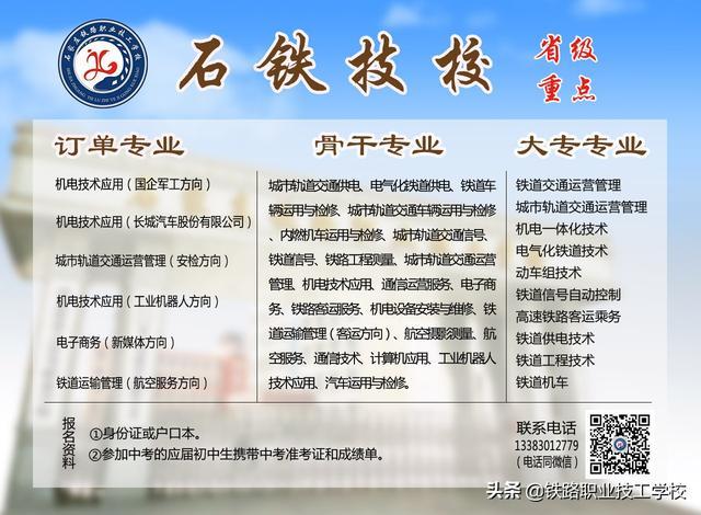 石家庄网页设计培训,官方发布|石家庄铁路职业技工学校2020年热门专业详解