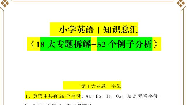 小学英语 知识总汇《18大专题拆解+52个例子分析》学习必备