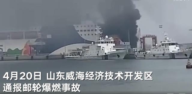 官方通报威海港邮轮事故:救援过程中发生爆燃 现场无人员伤亡