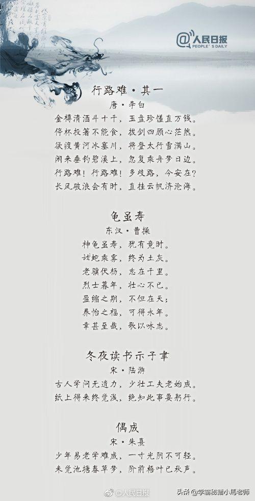 文言文祝福语,开学前,36首励志古诗词送给孩子!新学期加油