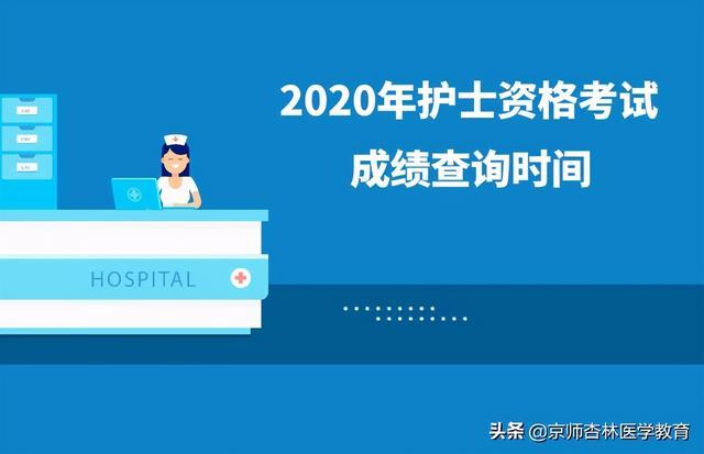 护师成绩查询,2020年护士资格考试成绩查询时间