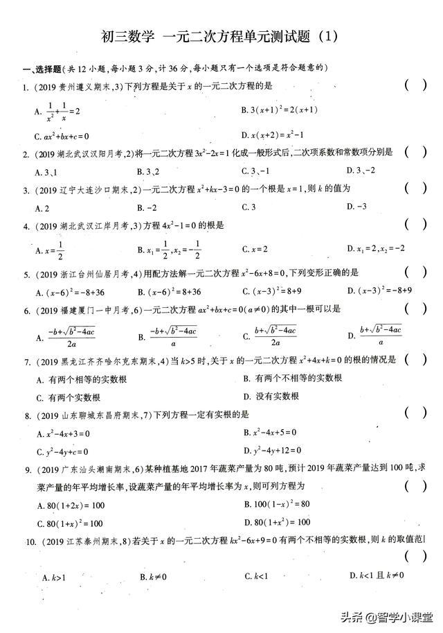 精编期末总复习——一元沪教版初中数学吧二次方程6套(含答案解析)