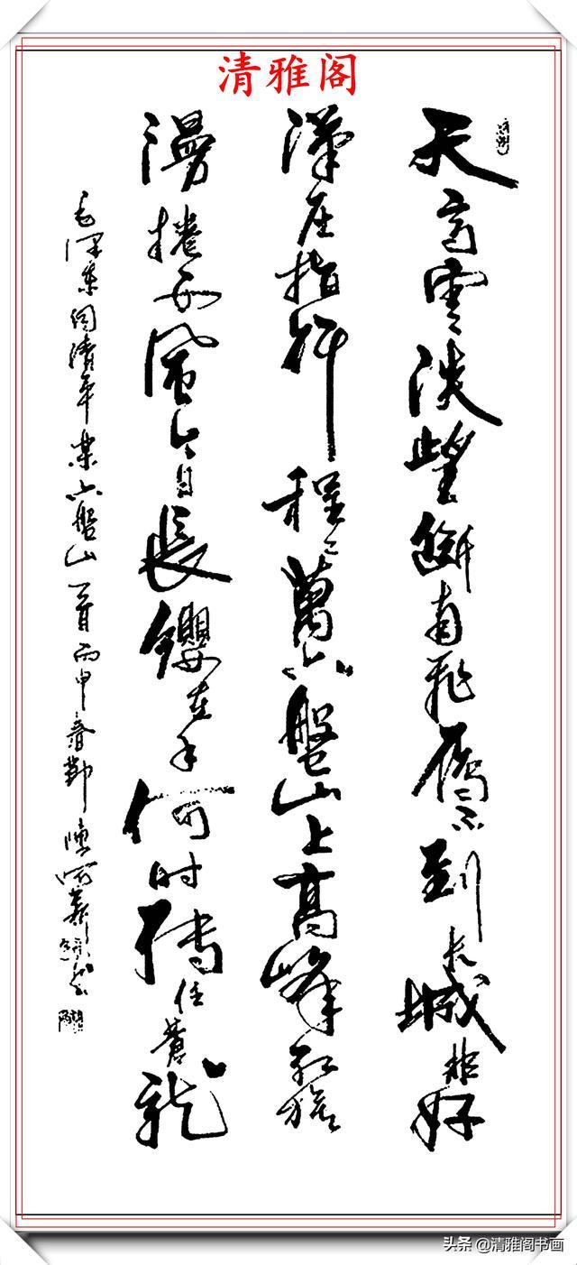 中书协书法名家陈阿新,行草《唐诗绝句》欣赏