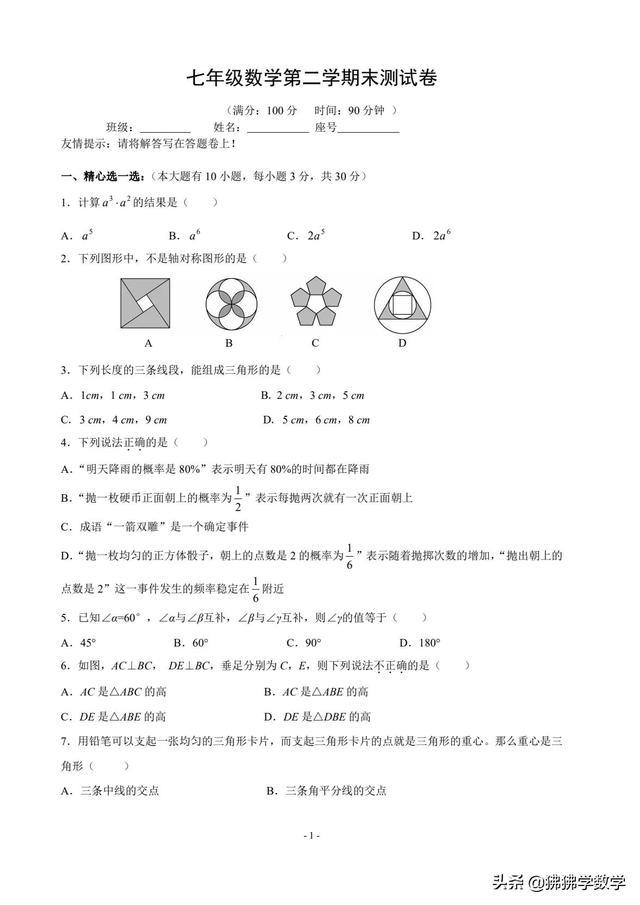 七年级数学(下册)第二学期期末测试卷(附答案)