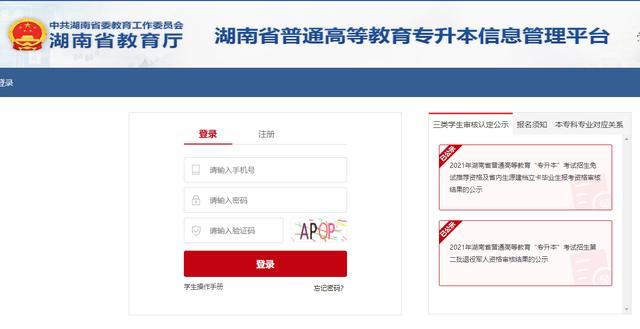 湖南专升本成绩查询,湖南省专升本准考证打印入口已开启