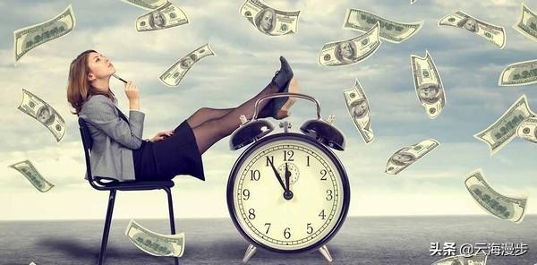 培养优良的掏钱习惯性是十分必要的