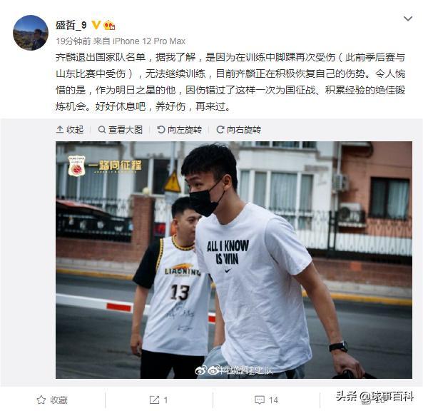 中国男篮首次人员调整:5名球员提前离队 齐麟最遗憾 全球新闻风头榜 第3张