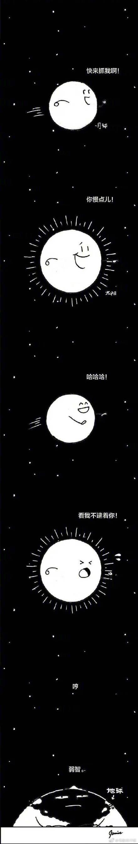 月亮漫画,漫画:被太阳和月亮甜了一脸,心疼地球