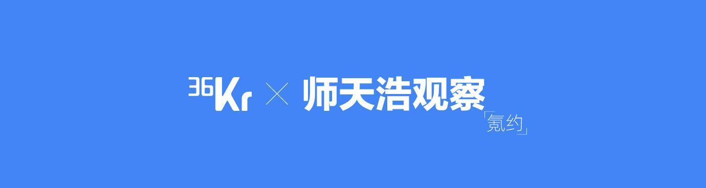 氪约频道方案策划:刘涵文中为36kr X 师天浩观查联合出品