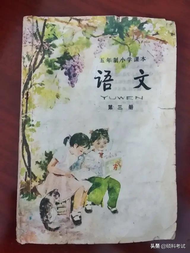 五年级上册语文课本,八十年代五年制小学语文课本第三册(上册)经典,有没有同龄人?