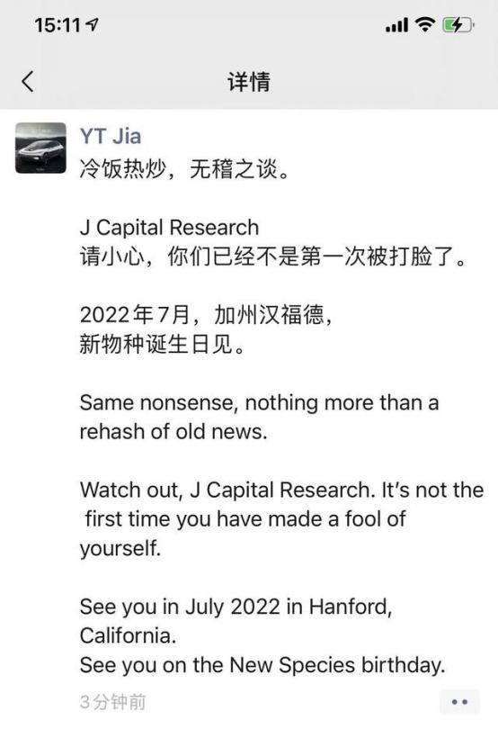 FF公司突遭做空,贾跃亭发文回应:冷饭热炒,无稽之谈