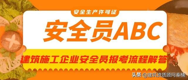 安全员考试成绩查询,湖北武汉建筑施工安全员ABC区别及报考流程解答