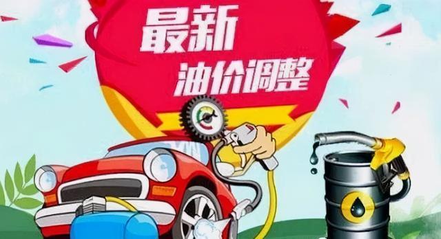 油价调整最新消息,油价调整消息:3月20日全国加油站调整后92、95汽油新售价