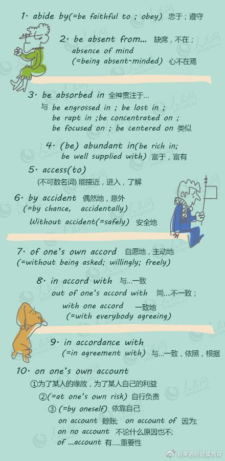 短句英语,100条英语短语和固定搭配,每天学几个!