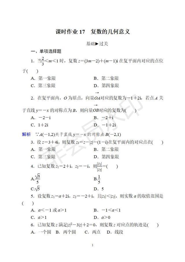 新版高中数学必修二习题17——复数的几何意义(无解析)