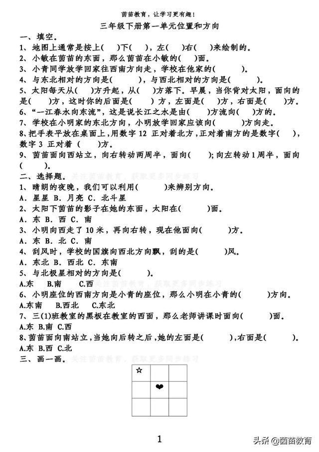 期末复习:三年级下册数学第1-第9单元测试卷,可打印