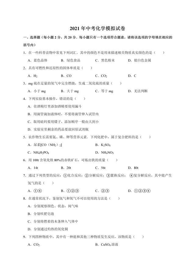 中考化学模拟试卷(带解析版共16页)很值得收藏-带电子版
