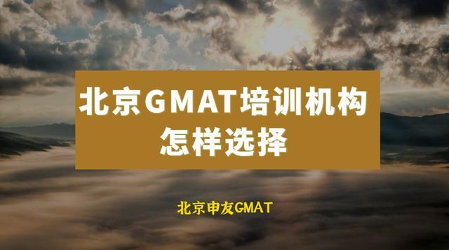 北京GMAT哪家好 GMAT培训机构哪家好 北京申友GMAT