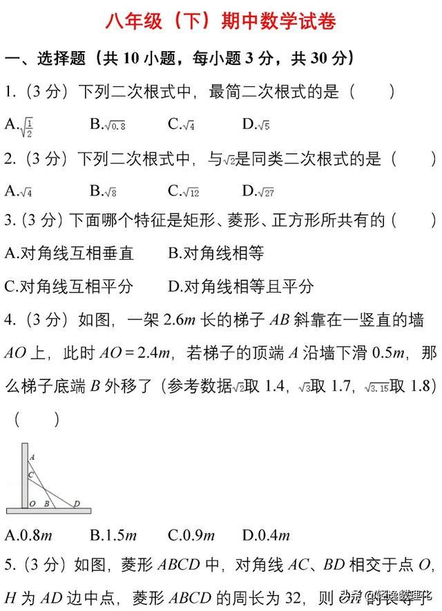 初中数沪教版六年级初中数学教案学:八年级下期中模拟试卷