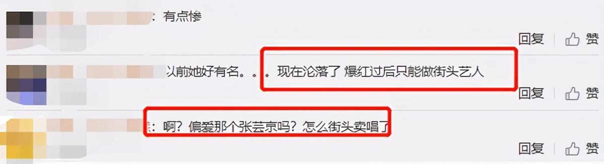 昔日爆红歌手沦落街头卖唱!张芸京连唱2场不停歇,一晚才赚1万 全球新闻风头榜 第4张
