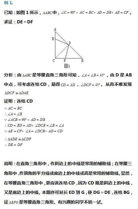 七年级数学:几何难题练习题(含答案),打印练透,攻克薄弱点