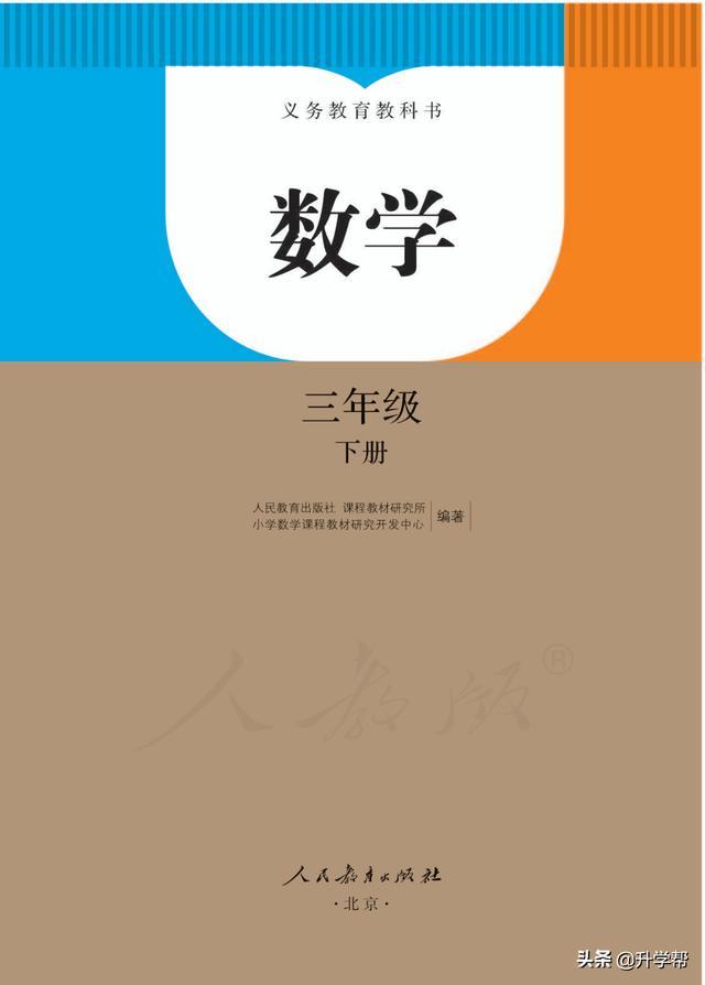 「停课不停学」小学数学三年级数学教材下册(部编电子版)