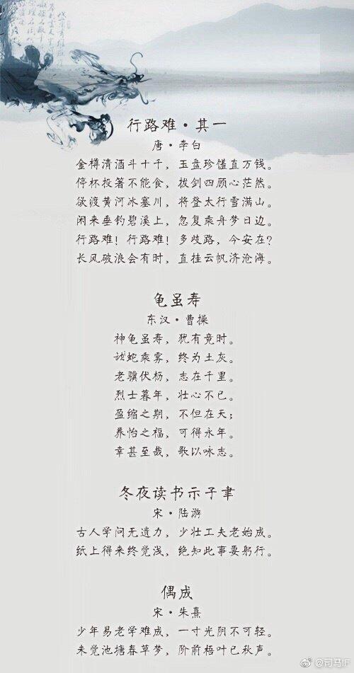 文言文祝福语,36首励志古诗送给明天上班的你们