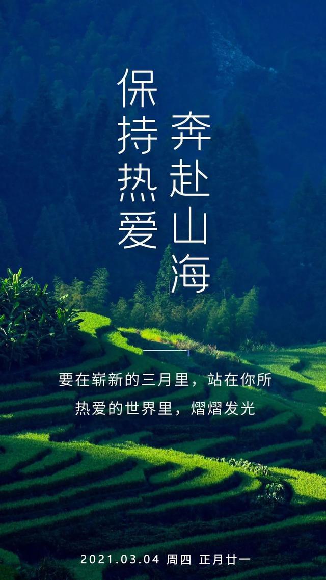 图片的句子,正能量早安图片带字,早安心语阳光励志语录句子,成就梦想