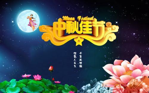 十五的月亮打一成语,但愿人长久,千里共婵娟,中秋节少先队活动方案
