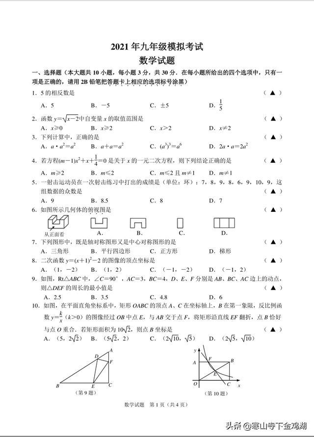 无锡梁溪区数学一模卷(初中)