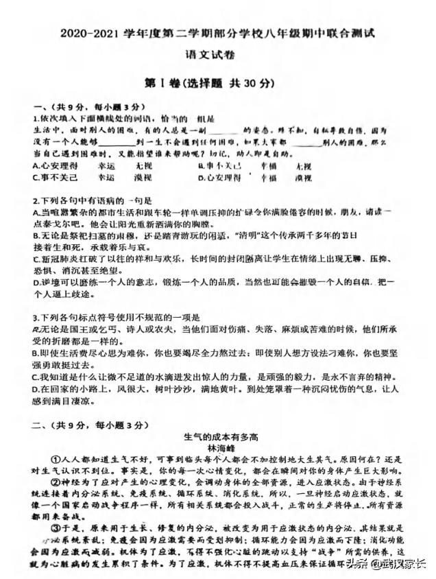 武昌区2021年下学期八年级语文试卷