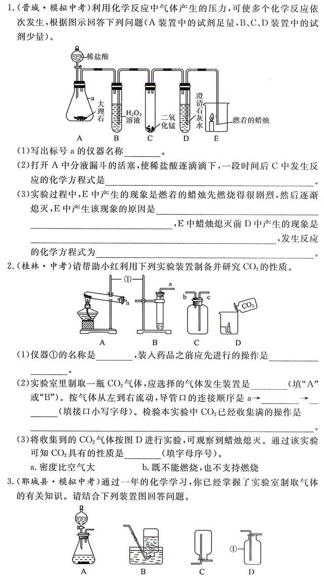 初中化学:常见气体的实验室制取专题,含答案