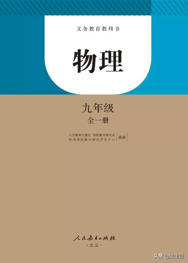 寒假预习:人教版九年级全一册物理电子课本(高清版)