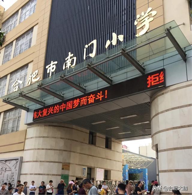 南门小学,一篇文章说清: 合肥南门小学教育集团,8个校区(分校)