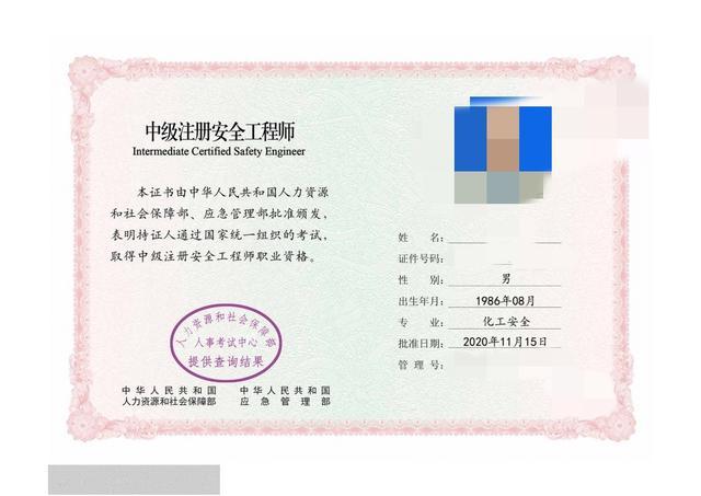 注册安全工程师考试成绩查询,2020年注册安全工程师可以查询电子证书,已有人开始注册了!