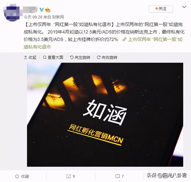 网络红人第一股如涵发售仅2年,蒋凡与董小花花中间应当并没有离